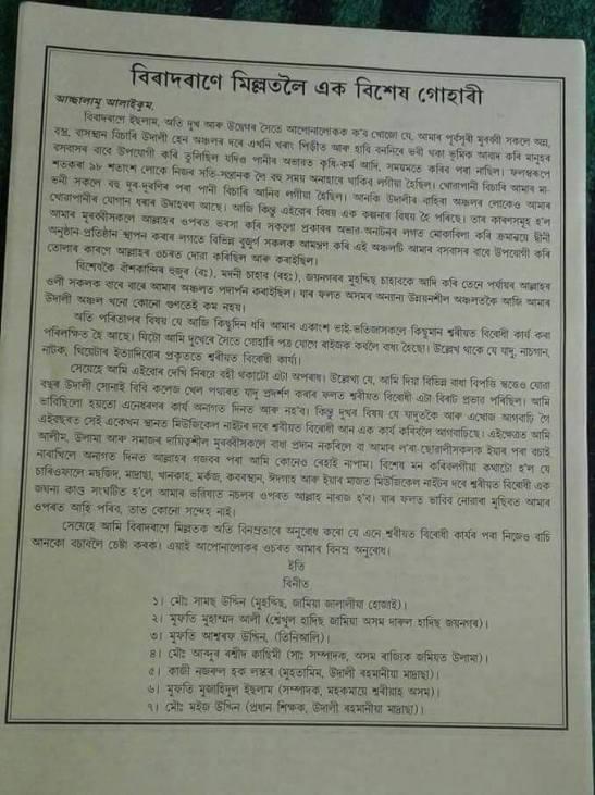 fatwa pamphlet-1